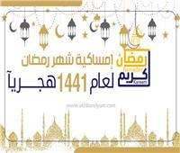 انفوجراف| إمساكية شهر رمضان ٢٠٢٠