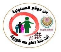 «أنت خط دفاع ضد كورونا» حملة إعلامية تطلقها منظمة المرأة العربية حول النساء وكورونا