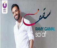 رامي جمال يهدي أغنية «سقف» لأطباء العالم: «بيخاطروا بحياتهم عشان نعيش»