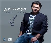 محمد محيي يطلق أغنية «فوضت أمري»