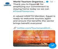 «السياحة العالمية» تشيد بجهود الحكومة المصرية لمواجهة «كورونا»