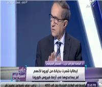 أسامة الغزالي حرب: مصر ستتخطى أزمة «كورونا» بخسائر أقل من غيرها
