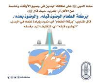 البحوث الإسلامية: النبي حثنا على نظافة اليدين في جميع الأوقات