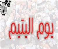 """""""البحوث الإسلامية"""": كفالة اليتيم والعناية به خلق إسلامي وإنساني"""