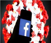 فيسبوك يكافح كورونا بهذه التقنية