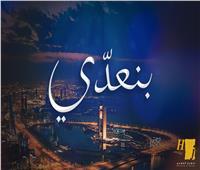 الجسمي يهدي شعب الإمارات أغنية «بنعدّي»