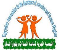 المصرية لمساعدة الأحداث وحقوق الإنسانتستنكر بيان المفوض السامي بشأن أوضاع السجون