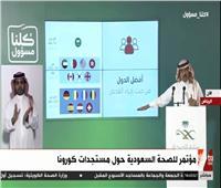 بث مباشر| مؤتمر صحفي للصحة السعودية حول مستجدات «كورونا»