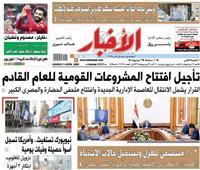 «الأخبار»| تأجيل افتتاح المشروعات القومية للعام القادم