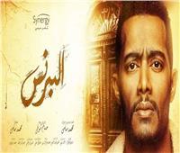 محمد رمضان يزيح الستار عن بوستر مسلسل «البرنس»