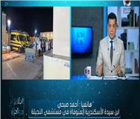 فيديو| نجل سيدة الإسكندرية المتوفاة بكورونا يكشف حقيقة رفض استلام جثمانها