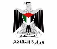 الثقافة الفلسطينية تطلق مسابقتين للمبدعين الكبار والأطفال استغلالًا لوقت الحجر الصحي