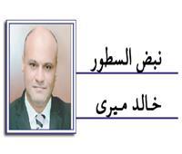 خالد ميري يكتب.. مسألة مبدأ