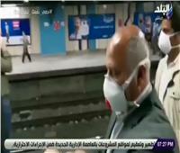 وزير النقل: عدد ركاب المترو اقترب من مليون اليوم.. الناس مبقتش خايفة