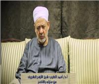 فيديو  من منزله بالأقصر.. رسالة من شيخ الأزهر إلى المصريين بشأن «كورونا»