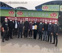 """مسلمو """"هونان"""" الصينية يتبرعون بمواد غذائية لأهالي """"ووهان"""" لمساندتهم في مكافحة فيروس كورونا"""