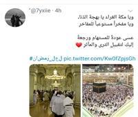أخبار الترند| هاشتاج «لعل رمضان» يتصدر تويتر .. والمغردون: «اللهم ارفع عنا الوباء»