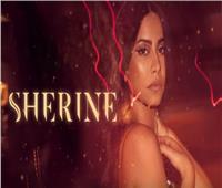 فيديو| شيرين تتجاوز المليون مشاهدة بأغنية «مش قد الهوى»