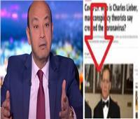 «أديب» يفجر مفاجأة حول عالم أمريكي مُتهم بتصنيع «كورونا» وبيعه للصين