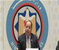 وزير المالية: صرف ٣٠٪ من مستحقات المصدرين لدى صندوق دعم الصادرات