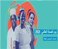 يوم الصحة العالمي| أمين عام الأمم المتحدة للعاملين بالرعاية الصحية: أنتم مصدر فخر لنا