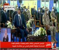 شاهد|ِ الرئيس السيسي يظهر بـ«الكمامة» لأول مرة