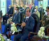 فيديو| الرئيس السيسي: «المصريون دايما معايا في كل مرحلة صعبة»