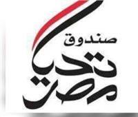 من داخل الحجر الصحي.. العائدون من لندن ينظمون مبادرة للتبرع لصندوق تحيا مصر