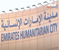 فيديو | بالأرقام..مساعدات الإمارات لـ 53 دولة حول العالم لمواجهة كورونا 