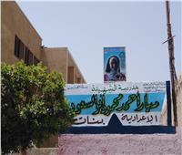 «شهيدة التعليم».. إطلاق اسم الطالبة «ميار» على مدرسة بنجع حمادي