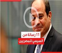 فيديوجراف| دعم العمال وطمأنة المواطنين.. 11 رسالة من السيسي للمصريين