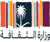 الثقافة السعودية تطلق مبادرة «ماراثون القراءة» خلال فترة العزل من كورونا