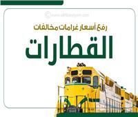 إنفوجراف| رفع أسعار غرامات مخالفات القطارات