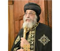 البابا تواضروس : نثق أن الله سيتدخل لحماية بلدنا
