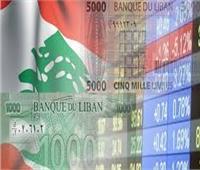 الصحف اللبنانية: مخاوف من تفاقم الاختناقات المالية والاقتصادية