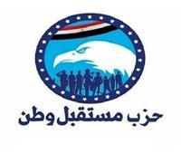 «مستقبل وطن» يهدي وزارة الصحة أتوبيسين عيادات متنقلة