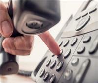 إلغاء سداد فاتورة استهلاك التليفون الأرضي.. تعرف على الحقيقة