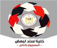 مصريون بالخارج: مشاركتنا في حملة «خلينا سند لمصر» واجب قومي