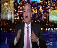 عمرو أديب لـ فتايين السوشيال ميديا: أرجوكم نقطونا بسكاتكم