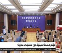 بث مباشر  مؤتمر صحفي للصحة الصينية حول مستجدات «كورونا»