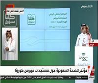 بث مباشر  مؤتمر صحفي للصحة السعودية حول « كورونا »
