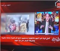 عمرو أديب: إكرام الميت دفنه.. فين الرحمة والإنسانية؟