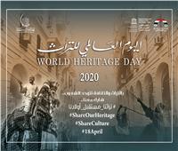 التنسيق الحضاري يحتفل باليوم العالمي للتراث يوم 18 أبريل