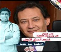 حازم حجازي نائب رئيس بنك القاهرة يشارك في مبادرة «بوابة أخبار اليوم»