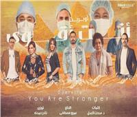 السبت.. عرض أوبريت «أنت أقوى» على الهرم الأكبر