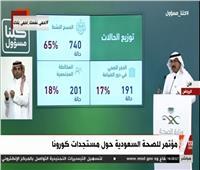 بث مباشر  مؤتمر صحفي للصحة السعودية حول «كورونا»