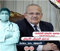 الخشت يشارك في مبادرة «بوابة أخباراليوم» لدعم جيش مصر الأبيض