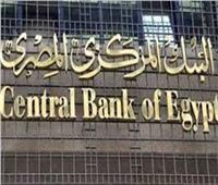 البنك المركزي: القطاع المصرفي إجازة اليوم وغدا