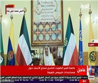 بث مباشر  كلمة أمير الكويت حول مستجدات « كورونا »