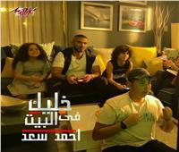 نجوم الفن يشاركون في كليب «خليك في البيت» لـ أحمد سعد